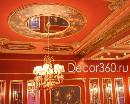 Красная-комната4-(ЕВРОПЛАСТ)